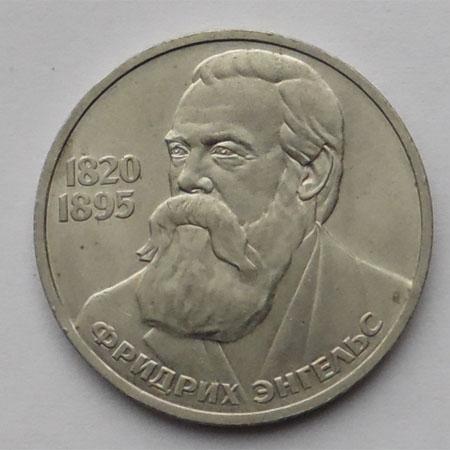 1 рубль 1985 фридрих энгельс цена где купить альбом для монет в рязани