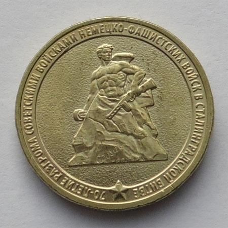 10 рублей 70 летие сталинградской битвы цінні монети україни