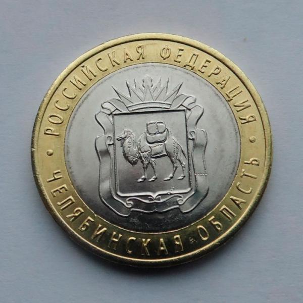 Монета челябинская область монеты фарерских островов