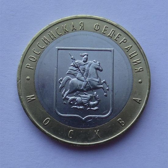 10 рублей москва 2005 когда тверское княжество было присоединено к москве