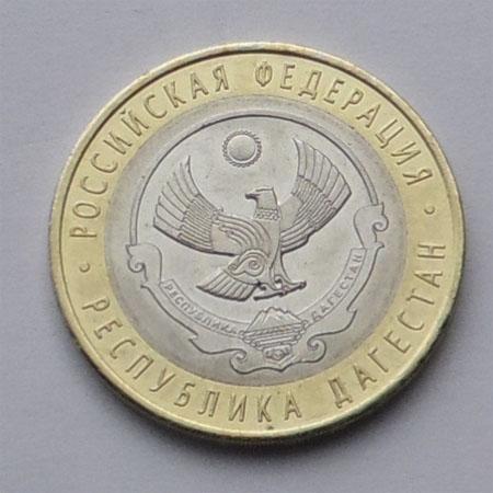 10 рублей республика дагестан мешковая!