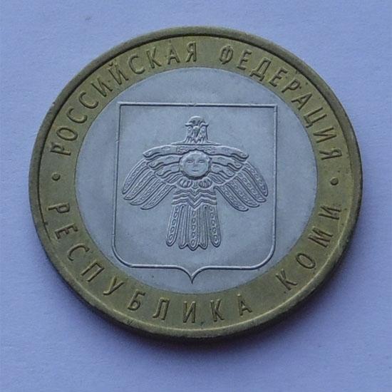 Республика коми монета два рубля адрес
