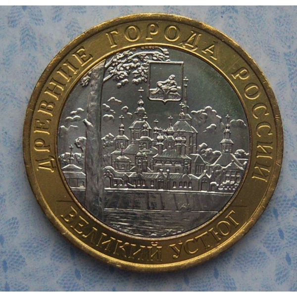 Монета великий новгород 5 копеек 18