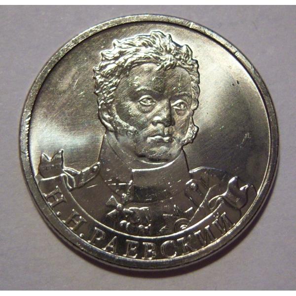 Центральный банк российской федерации в 2012 году выпустил в обращение серию монет в честь сражений и походов русской