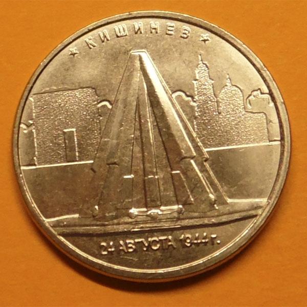 Юбилейная монета кишинев 1 гривня 2003 года