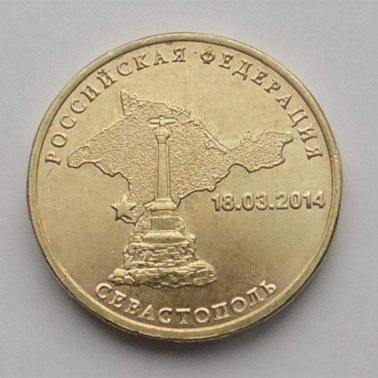 Севастополь монета 10 рублей елена глинская осуществила реформу